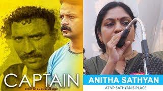 Video Anitha Sathyan At V P Sathyan's Place | Captain Movie | Jayasurya | Prajesh Sen | Anu Sithara MP3, 3GP, MP4, WEBM, AVI, FLV April 2018