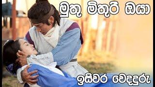 Muthu Mithuri Oya Isiwara Wedaduru Sinhala Song