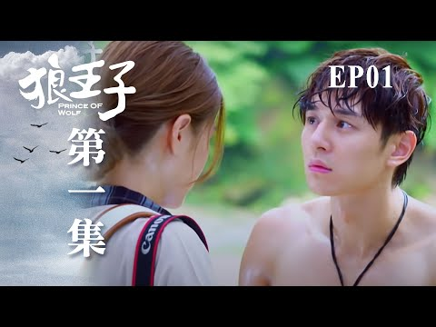 【狼王子 Prince of wolf】 ep 1
