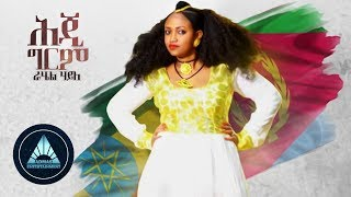 Video Rahel Haile - Heji Grem | ሕጂ ግርም - New Ethiopian Music 2018 MP3, 3GP, MP4, WEBM, AVI, FLV September 2018
