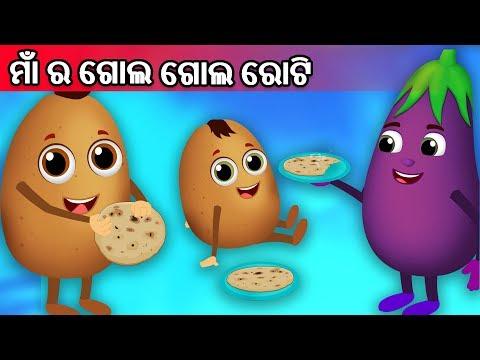 Odia Moral Story for Kids | ମାଁ ର ଗୋଲ ଗୋଲ ରୋଟି Mummy Ki Gol Gol Roti | Odia Animated Short Story