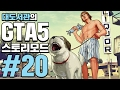 GTA5] 대도서관 스토리모드 실황 20화 - 드디어 나왔다! 세계 최고의 게임!