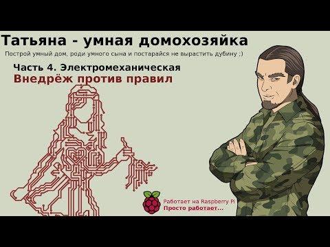 Умный дом на базе Rаsрbеrrу Рi. Часть 4 - DomaVideo.Ru