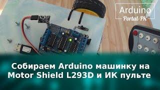 В данном видео я расскажу как собрать самую простую машинку на Arduino. Это была мая первая машинка на Arduino. Motor Shield L293D и ИК пульт выбрал потому ч...