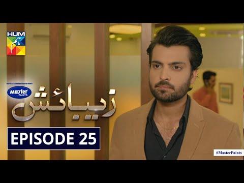 Zebaish | Episode 25 | Digitally Powered By Master Paints | HUM TV | Drama | 27 November 2020