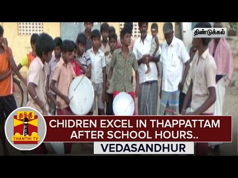 Children-excel-in-Thappattam-after-School-Hours-Dindugal-Thanthi-TV