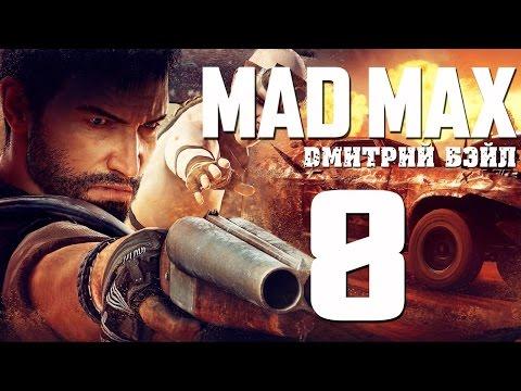 Прохождение MAD MAX (Безумный Макс)— Часть 8: Уничтожить Врата \