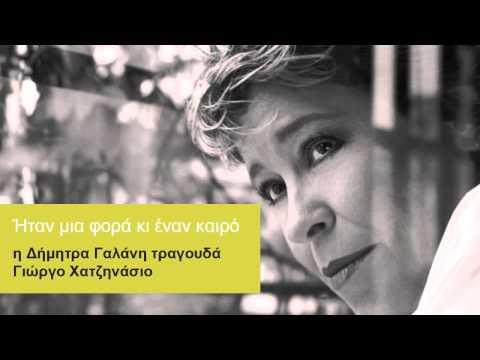Ζώ - Δήμητρα Γαλάνη (видео)