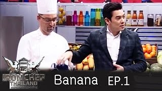 Iron Chef Thailand - Battle Banana 1