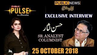 Video Public Pulse with Saadia Afzaal | Exclusive interview of Hassan Nisar | 25 October 2018 MP3, 3GP, MP4, WEBM, AVI, FLV Januari 2019
