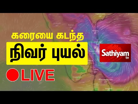 🔴Live: Sathiyam News  | Tamil News | Weather Forecast | Rain updates | Nivar Cyclone | நிவர் புயல்