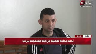 جيجل : أحمد مصاب بتلف كبدي يناشد المحسنين مساعدته