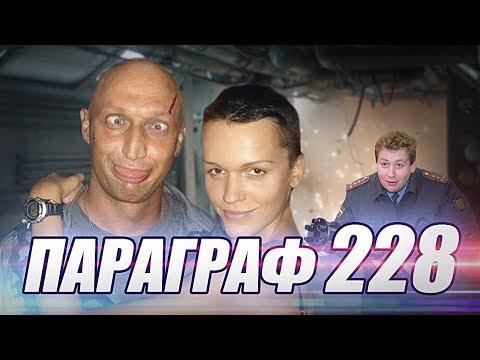 Злой Обзор фильма Параграф 78 (видео)