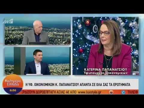 Συνέντευξη της Υφυπ. Οικ. στο «Καλημέρα Ελλάδα» του ΑΝΤ1 για επίκαιρα θέματα