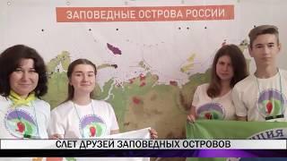 """Тагильчане победили в конкурсе """"Заповедные острова России"""""""