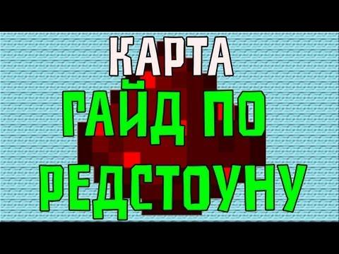 Гайд По Редстоуну - Обучающая Карта Minecraft