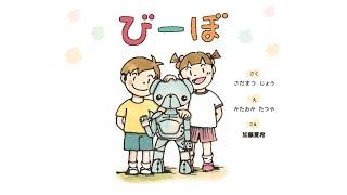 アニメ「びーぼ」