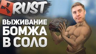 RUST - ЛЮБИМОЕ ВЫЖИВАНИЕ БОМЖА НА СОЛО  СЕРВЕРЕ RUST-CLUB #3 ВАЙП!