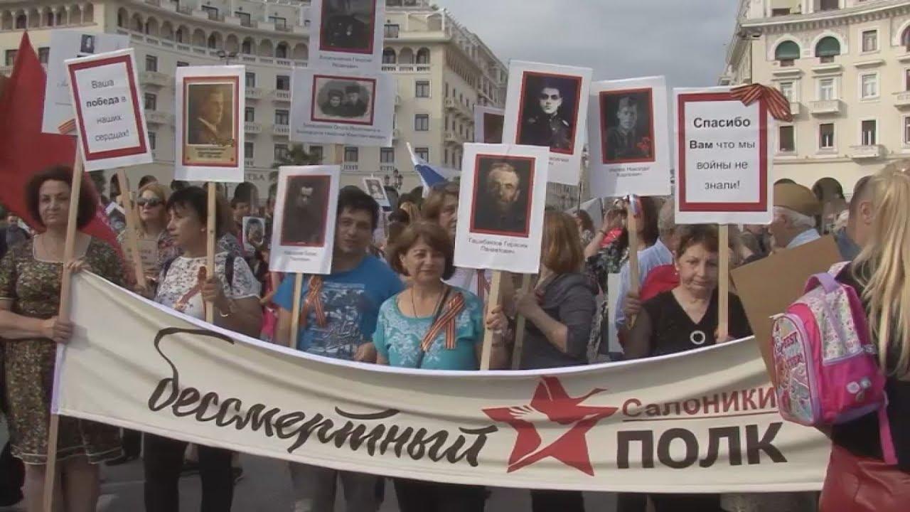 """Πορεία του """"Αθάνατου Τάγματος"""" για την επέτειο της νίκης στο ναζισμό"""