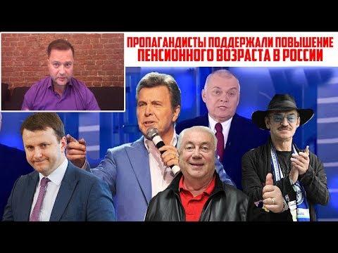 Профессия пропагандист   Кто поддержал повышение пенсионного возраста - DomaVideo.Ru