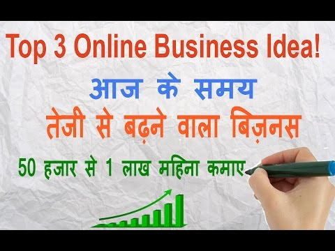 Top 3 Online Business Idea | Zero Investment