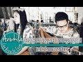 Ada Band - Haruskah Kumati (Aviwkila LIVE Cover)