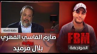 المواجهة FBM : صارم الفاسي الفهري في مواجهة بلال مرميد