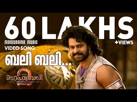 Video Video Song   Bali Bali Bahubali   Bahubali 2 The Conclusion   Prabhas   Anushka   Manorama Music download in MP3, 3GP, MP4, WEBM, AVI, FLV January 2017