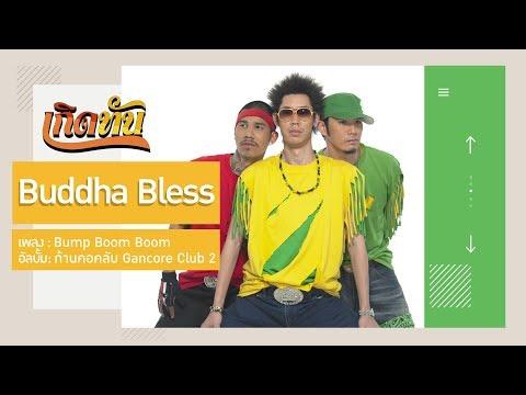【เกิดทัน】Bump Boom Boom - Buddha Bless