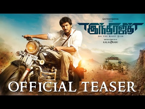 Indrajith Tamil Movie | Official Teaser | Gautham Karthik | Ashrita Shetty | Sonarika