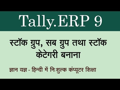 Tally.ERP 9 in Hindi / Urdu ( Create Stock Group, Sub Group, Stock Categories ) - 47