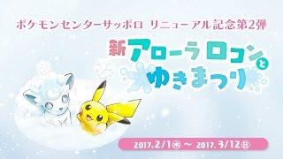 【公式】ポケモンセンターホットインフォメーション「新アローラロコン� by Pokemon Japan