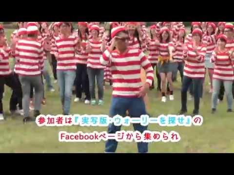 真人版《尋找威利》活動,今年也在東京舉行!