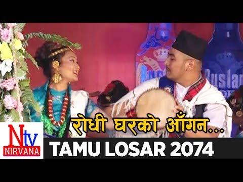 (Rodhi Gharko Aagan Loasr 2074 Live Performance...4 min, 21 sec.)