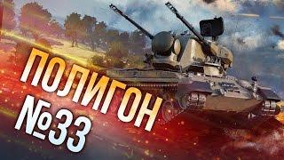 War Thunder: Полигон   Эпизод 33