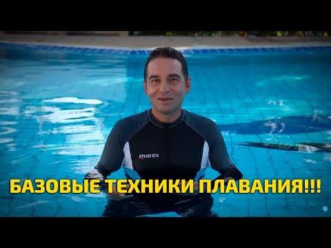 Обучение плаванию - базовые техники плавания MAIN EXERCISES FOR LEARNING SWIMMING