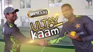 Hemani Presents Ultay Kaam - Episode 2 - Yasir Shah and Fakhar Zaman | PCB