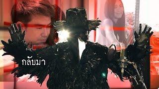 [Full MV] กลับมา (Ost.ชะนีผีผลัก) | หน้ากากอีกาดำ The Mask Singer