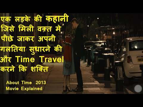 About Time Movie Ending Explained In Hindi | Hollywood MOVIES Explain In Hindi