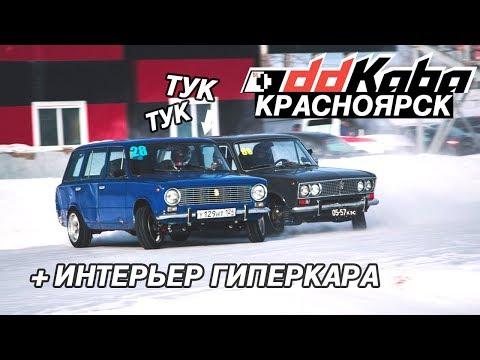 Владелец RDS. Стилов в Красноярске. Новая команда - СтарпёрСтарз (видео)