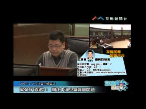梁榮仔20140102立法會議