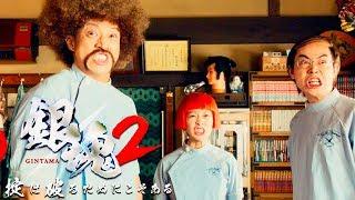 「終わってねえぞ、コラ!」/映画『銀魂2 掟は破るためにこそある』特別映像〜平成最後の夏編〜