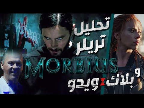 وبلاك ويدو   قناة الأفيش Morbius تحليل التريلر التشويقي لفيلم