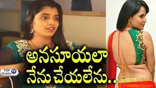 Video అనసూయ లా నేను చేయలేను.. | Anchor Shyamala Comments on Anasuya Glamour | Top Telugu TV MP3, 3GP, MP4, WEBM, AVI, FLV September 2018