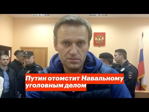 Навальный приуныл,что же будет с ним дальше?