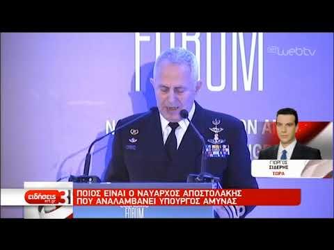 Ποιος είναι ο ναύαρχος Αποστολάκης που αναλαμβάνει Υπουργός Άμυνας | 13/1/2019 | ΕΡΤ
