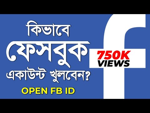 How to Create a Facebook New Account Bangla  How to Facebook Sign Up 2019