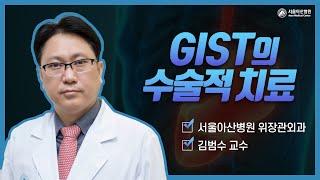 GIST의 외과적 치료 미리보기