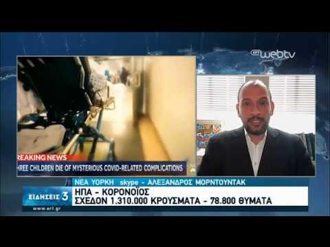 ΗΠΑ: Σε καραντίνα ο δρ. Φάουτσι και άλλα δύο μέλη της «Ομάδας Κρούσης» για τον Kορονοϊό 10/05/20 ΕΡΤ