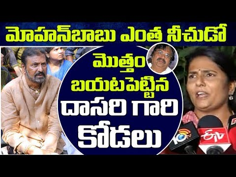 Dasari Daughter In Law Susheela Fires on Manchu Mohan Babu for Comments on TDP # 2xday 2morrow